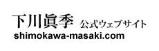 下川眞季公式ウェブサイト