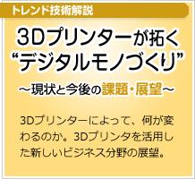 3Dプリンターが拓くデジタルモノづくり