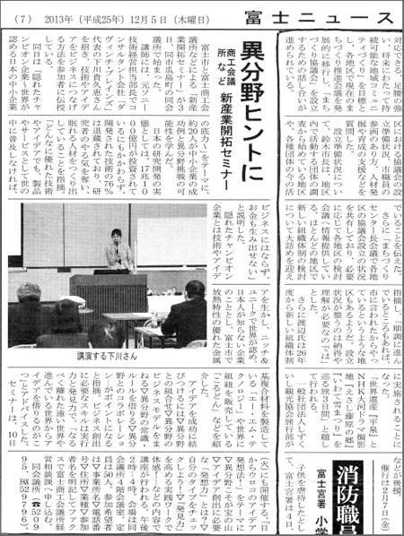 media_01fuji