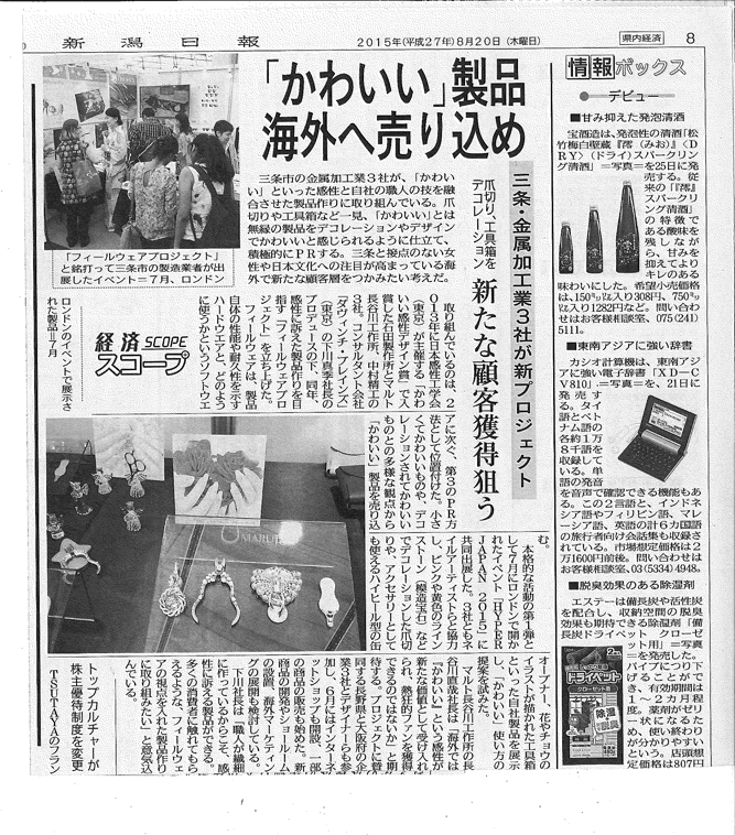 新潟日報にフィールウェアプロジェクトが紹介されました