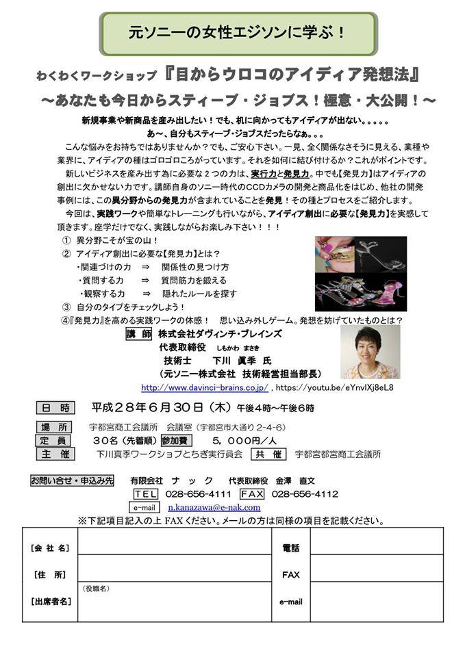 work_s_160630